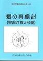 愛の再検討 青-4