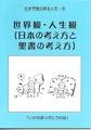 世界観・人生観(日本の考え方と聖書の考え方)青-5