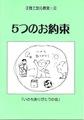 5つのお約束     緑-2