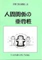 人間関係の重要性 緑-4