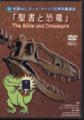 聖書と恐竜