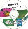 創愛クラブDVD ゲームデータCD セット