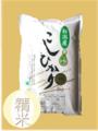 元年産ミネラル栽培米コシヒカリ 精米5kg