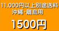 別途送料1500円(沖縄・離島用)