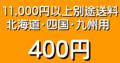 別途送料 400円 (北海道・四国・九州用)