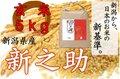 元年産 新潟産新之助 玄米5kg【玄米色彩選別済み】