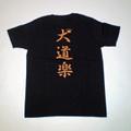 【いつもいっしょ 犬馬鹿の親馬鹿】Tシャツ・ブラック(RB文字)
