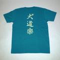 【いつもいっしょ 犬馬鹿の親馬鹿】Tシャツ・ターコイズブルー