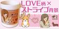 【LOVE柄・ストライプ背景】オリジナルイラスト・コーギー似顔絵マグカップ【送料込み】