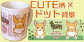 【CUTE柄・ドット背景】犬イラスト似顔絵マグカップ【送料込み】