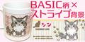 【BASIC柄&ストライプ背景】猫イラスト・似顔絵マグカップ【送料込み】