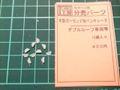 「半形ガーランド形ベンチレータ」Nゲージ用分売パーツ