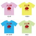 天王桜Tシャツ