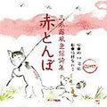 赤とんぼ-三木路風童謡詩集