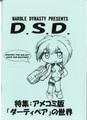 マーベル・ダイナスティ・プレゼンツ:D.S.D.