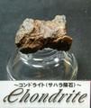 コンドライト隕石27,5G(サハラ砂漠産)