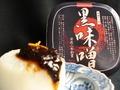いしまごの黒味噌