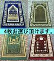 NO1547 キブラコンパス2個&イスラム礼拝用絨毯4枚セット