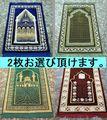 NO1546 キブラコンパス1個&イスラム礼拝用絨毯2枚セット