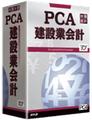 PCA建設業会計V.7 システムA スタンドアロン