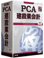 PCA建設業会計V.7 システムB スタンドアロン