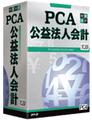 PCA公益法人会計V.12 スタンドアロン