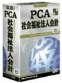 PCA社会福祉法人会計V.5 システムA スタンドアロン