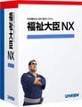 福祉大臣NXSuper スタンドアロン