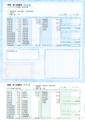 SR2111 給与・賞与明細書(封筒型) 100枚入