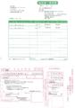 SR660 納品書・払込取扱票(加入者負担/総額表示) 500枚入