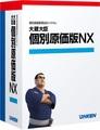 大蔵大臣個別原価版NX スタンドアロン