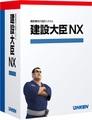 建設大臣NX会計編 スタンドアロン