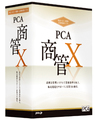 PCA商管X スタンドアロン