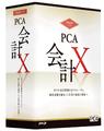 PCA会計X システムB スタンドアロン