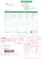 SR363 納品書・払込取扱票・コンビニ収納 500枚入