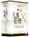 PCA人事X システムA スタンドアロン