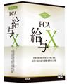 PCA給与X システムA スタンドアロン