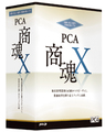PCA商魂X システムA スタンドアロン