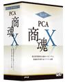 PCA商魂X システムB スタンドアロン