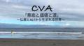 第1回CVA(慈悲と価値と道)ワークショップ2Days