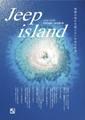 第十回ジープ島世界の絶景の旅7日間withせんちゃん(残席4名)