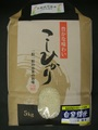 長野県東御市 コシヒカリ 5kg(特別栽培米)