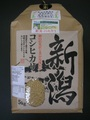 新潟県新潟市コシヒカリ 10kg(特別栽培米)
