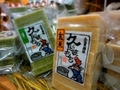 新潟県「久比岐の里」切り餅(玄米もち)470g(8切入り)