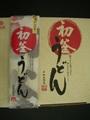 初釜うどん 1袋(300g)