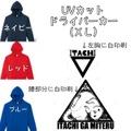 【XL・各色】UVカットドライパーカー【受注生産・6月下旬お届け】