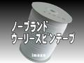 【新】ノーブランドウーリースピンテープ6㎜/200g