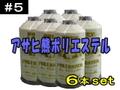 5/1000m アサヒ熊ポリエステル6本set