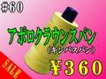 アポロクラウンスパン60/3000m(キンバ)