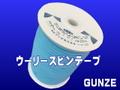 【新】グンゼウーリースピンテープ